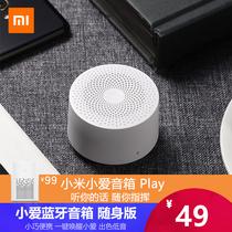 New Xiaomi Xiaoai Bluetooth speaker portable Xiaoai schoolmate AI intelligent audio