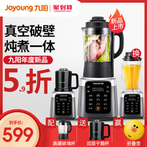 Jiuyang new vacuum wall breaking machine y925s home small full-automatic official flagship store official website