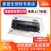 Epson lq-615kii pinhole pin printer print VAT special invoice tax control bill flat push and even print warehouse receipt check small original brand new office 610k K2