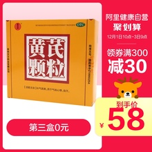 Treatment of prolapse of uterus, chronic diarrhea and nephritis with 10 bags of Huangqi granules