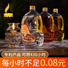 Mingde butter lamp Buddha lamp butter Buddha lamp butter liquid Futian oil smokeless household lamp Buddha front lamp