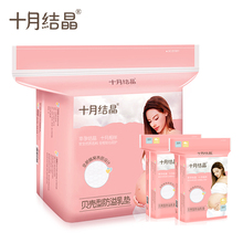 October crystal anti overflow milk pad one time super thin anti overflow milk pad anti leakage milk pad can't wash 100 pieces