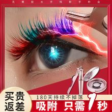 No glue, no glue, false eyelashes stick to women's natural simulation artifact, magnet, magnetic force, iron absorption, automatic grafting