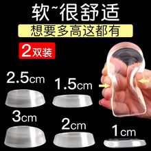 Silica gel heightening insole female half cushion invisible men's sports heightening canvas shoes shock absorption casual shoes heel pad stick