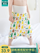 。 Baby's diaper skirt, anti bedwetting device, baby's cloth, urine trouser pocket, leakproof, washable, pure cotton, waterproof, urine pad, night off