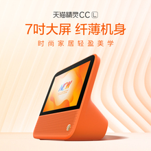 Alibaba's 20th Anniversary Limited Edition tmall Genie CCL smart speaker with screen AI voice assistant Bluetooth audio