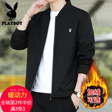 Playboy Plush bomber casual top