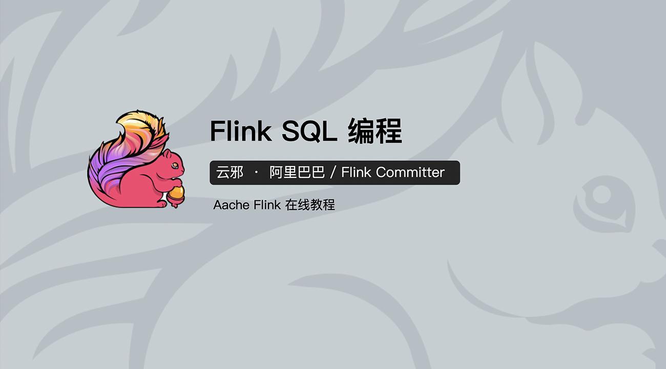 Flink SQL 编程