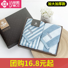 Jieliya Towel Gift Box Set pure cotton 2-piece package with hand gift return Towel Gift customized wholesale group purchase