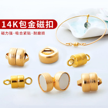 Carjan 14K gold-clad magnetic buckle DIY manual beaded jewelry accessories magnetic buckle 14K necklace/bracelet buckle
