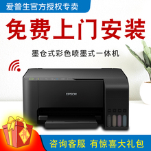 Epson 3117 / l4158 color ink-jet copy scanning multi-functional all-in-one machine photo printer remote mobile wireless WiFi home office business
