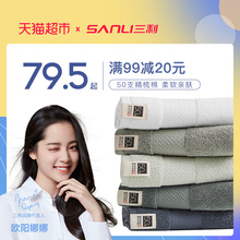 Sanli towel, pure cotton, household face washing, adult water absorption, thickening, 4-piece towel