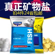 YEE黄色の粉末塩魚の水槽の消毒塩海塩のミネラル塩と観賞魚の特別な殺菌塩熱帯魚