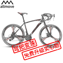 Road racing bicycle dead flying variable speed bend net red solid tire live flying bicycle double disc brake students adult men and women