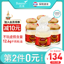 Bonded quick release 6 bottles of Thai Yuchao iced sugar instant bird's nest authentic pregnant women's food nutrition supplement 75ml