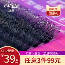Mysterious Eyelashes Grafted Y Mink Ultra-soft Non-loose-rooted Beautiful Eyelashes Single Simulated Natural Planting Eyelashes
