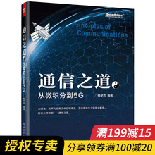 From calculus to 5g computer network communication and signal processing related professional books 5g key technology books mathematics basic knowledge signal processing communication principle