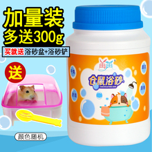 Package mail: hamster bath, little hamster bath, golden silk, bear sand bath, bath, salt bath, sand bath, sand bath, sand bath, hamster products