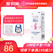 Pregnant women with elevit / elovir 30 tablets supplement folate minerals for pregnancy preparation