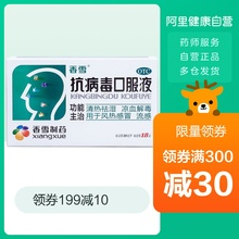 18 branches of Xiangxue antiviral oral liquid for clearing heat, removing dampness, cooling blood, detoxifying wind heat, cold and flu