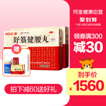 2 boxes of Baiyunshan chenlijii Shujin jianyaowan, lumbago, leg, hemp and waist dish highlight pharmacy flagship store