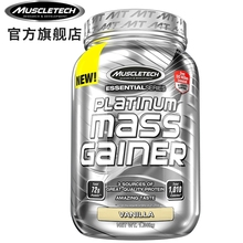 MuscleTech muscle technology muscle powder whey protein powder fitness muscle powder weight gain 3 pounds