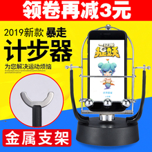 Step shaker mobile pedometer wechat movement automatic swing count steps safe run golden housekeeper brush step artifact