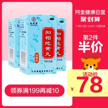 3 boxes of Jiuzhitang Zhibai Dihuang Pill concentrated pill 360 pills for nourishing Yin, reducing fire, sore throat, hot tide, night sweat, tinnitus and essence