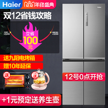BCD-406WDPD cross four door multi door variable frequency air-cooled frost free large capacity refrigerator household