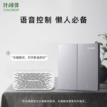 Cloop / chloroplast smart wall switch WiFi remote control smart home tmall smart switch