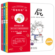 Pack 3 books of boo boo boo boo boo (poo + pee + fart) books baby bedtime story 3-6-8-10-12 years old books kindergarten children's cartoon middle class cartoon Wangwang team books picture book