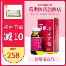 Gehong Guilong ointment 202g wind dispelling, dehumidification, invigoration, rheumatism, bone pain, anorexia, abdominal distention genuine package