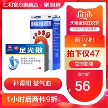 Renhe and foot light scattered 3 boxes + Econazole Nitrate Spray 1 bottles of beriberi spray to foot odor to treat foot gas foot powder.
