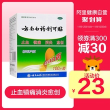 Yunnan Baiyao bandage 100 tablets (light and breathable) hemostatic bandage, anti-inflammatory and analgesic drugs