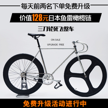 Tsunami dead flying bicycle male retro student reverse riding bicycle female three blade wheel racing steel frame reverse brake dazzle color