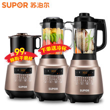 SUPOR wall breaking machine home heating automatic cooking machine