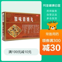 Tongrentang Jiawei Qinge Wan 10 pills for pain relief, lumbago and leg pain, Bushen powder for cold pain relief, abdomen cold pain, frequent urination and kidney deficiency