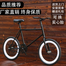 Kaxinuo dead flying bicycle 20 inch Mini scooter reverse brake reverse ride solid tire boys and girls students Retro