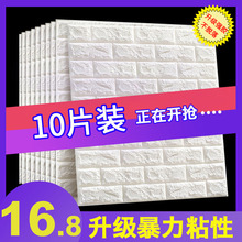 3D three-dimensional wall stickers: Brick wallpaper in living room, bedroom, background wall, waterproof self-adhesive wallpaper, anti-collision soft bag, warm stickers