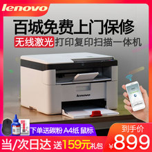 Lenovo m7206w wireless WiFi laser printer one machine copy scanning three in one office small home
