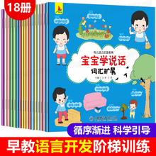 A complete set of 18 baby language learning enlightenment books 0-3 years old early childhood teaching language development training kindergarten story infant love expression ability infant picture books 0-3 years old cognitive books 1 / 2 year old children's books infant books