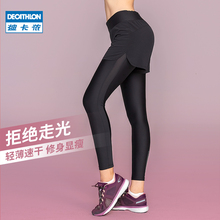 Decathlon Leggings women's spring and summer new thin fake two in one running suit Yoga Fitness quick drying pants runw