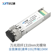 The compatible Huawei Cisco H3C switch with the dual-fiber SFP+10G-LR 1310nm LC port 10km