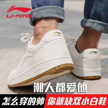 Li Ning Sports shoes men's spring shoes 2019 new Knight small white shoes leather skateboard flat sole casual shoes