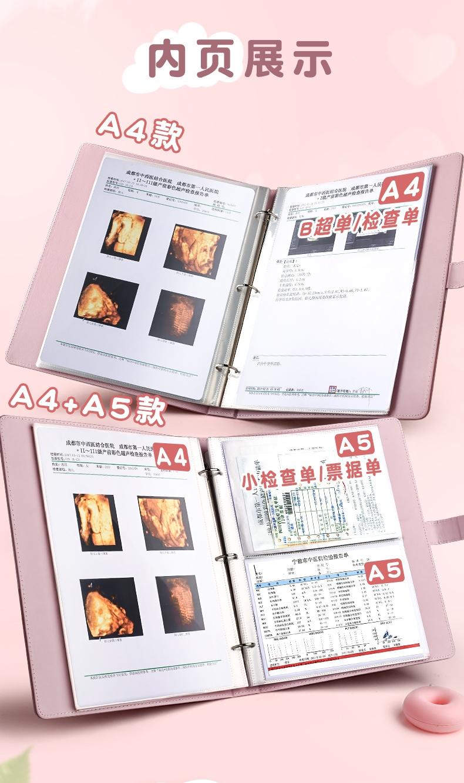 中國代購|中國批發-ibuy99|孕检产检资料文件夹A4报告单收纳册孕妇档案册可爱孕期检查单袋子