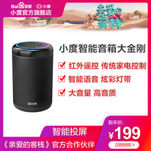 New small diamond Baidu genuine Bluetooth AI robot home audio intelligent speaker infrared remote control