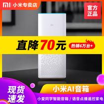 Xiaomi / Xiaomi Xiaomi AI speaker Xiaoai smart speaker Xiaoai Bluetooth speaker Xiaoai smart speaker AI speaker