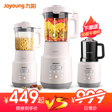 Jiuyang new wall breaking machine household heating full automatic multi-function cooking soymilk auxiliary food flagship store official website y902