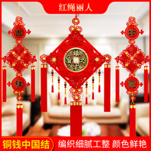 Red rope Lilian 2019 new Chinese knot pendant auspicious couplet decoration living room TV background wall porch