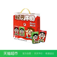 Wangwang Wangzai milk 245ml * 12 cans of red can 8 + green can 4